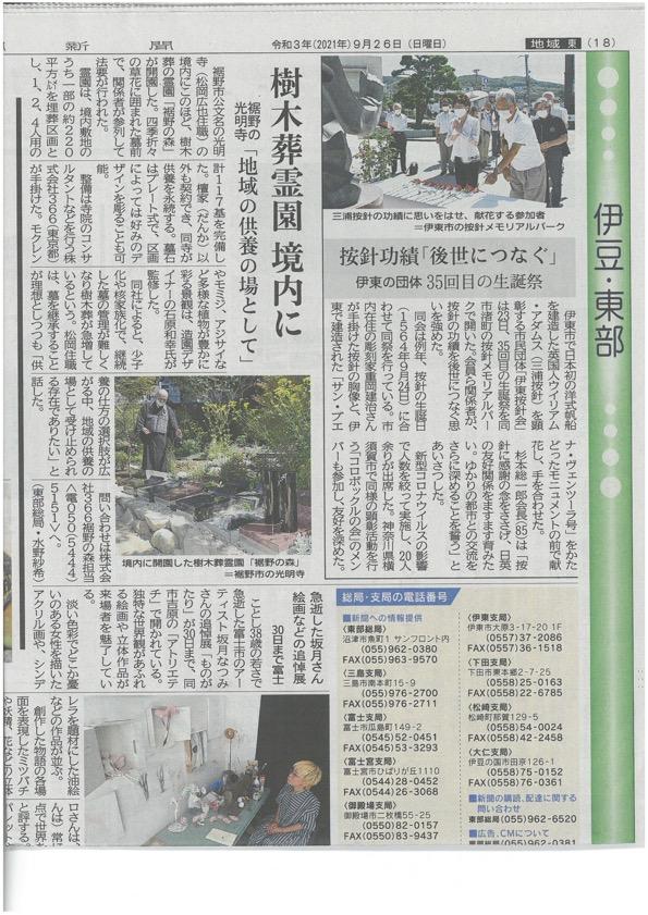 9月26日静岡新聞記事